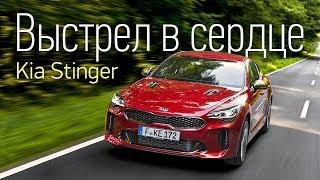 Kia Stinger: BMW по-корейски. Первый тест. Тесты АвтоРЕВЮ.