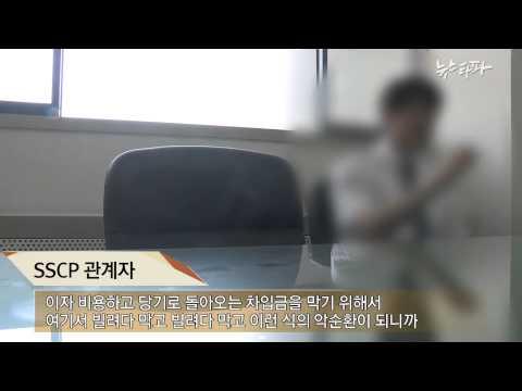 뉴스타파 · ICIJ 공동 '조세피난처 프로젝트' 6회 - 한 기업의 몰락 배후엔?(2013.6.13)