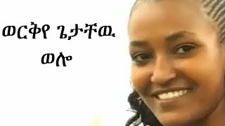 "Workye Getachew - Wollo ""ወሎ"" (Amharic)"