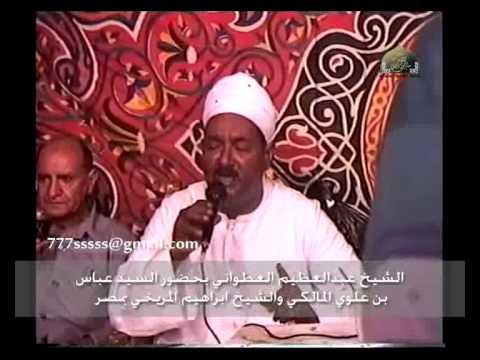 انشاد الشيخ عبدالعظيم العطواني بمولد سيدنا الحسين