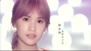楊丞琳- 相愛的方法The Lesson of Love YouTube 影片