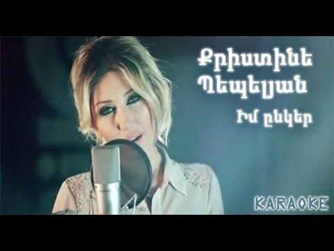 Christine Pepelyan - Im Ynker // Karaoke, Minus, Lyrics // HD