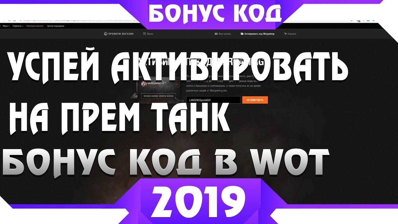 бонус код вавада 2019