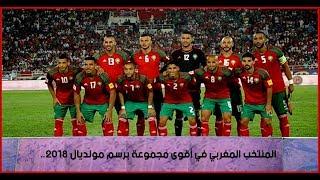 بالفيديو..المنتخب المغربي في أقوى مجموعة برسم مونديال 2018    |   حصاد اليوم