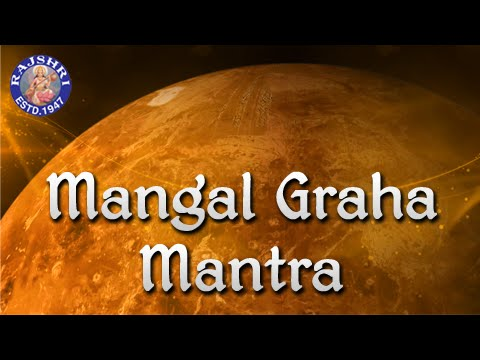 Mangal Graha Mantra (4 lines) With Lyrics | Navgraha Mantra | 11 Times | Ketan Patwardhan