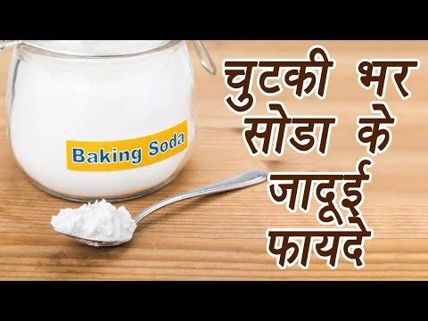 Baking Soda and its uses, चुटकी भर सोडे के जादूई फायदें | BoldSky