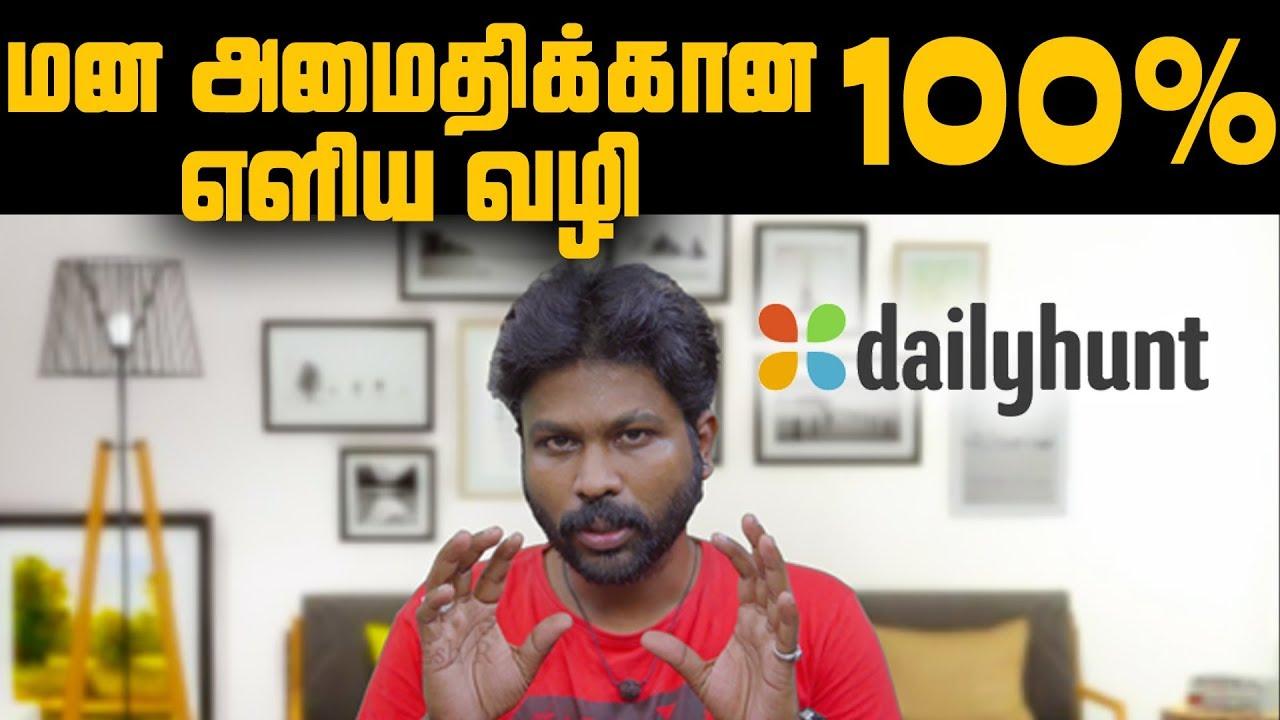 மன அமைதி பெற எளிய வழி | Best medicine for stress - Tamil Health Tips | Esh R