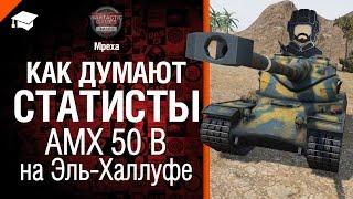Как думают статисты: AMX 50 B на Эль-Халлуфе от Mpexa [World of Tanks]