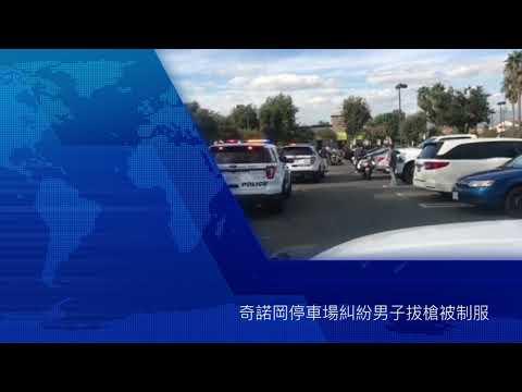 洛杉矶停车纠纷 印裔男子突拔枪 路人逃窜(视频)