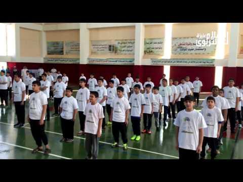 حفل افتتاح مهرجان الرياضة المدرسية الأول للصغار