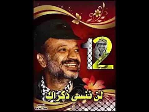 قصيدة في الذكرى الثانية عشر لاستشهاد ابو عمار