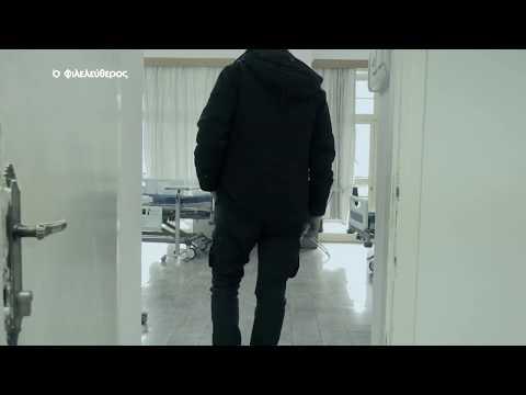 Νοσοκομείο-Φάντασμα σε πρωτόγονες συνθήκες