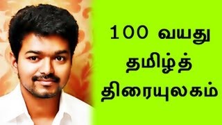 Special Video for Tamil Cinema & Vijay