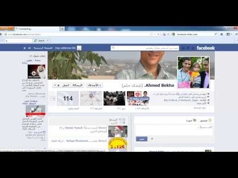how login to facebook via username ازاي تدخل الفيس بوك عن طريق يوزر نيم