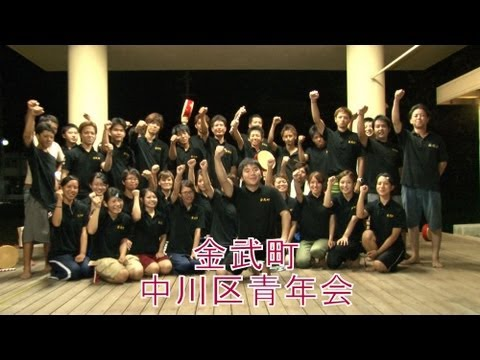 第58回沖縄全島エイサーまつりプレ番組 金武町 中川区青年会