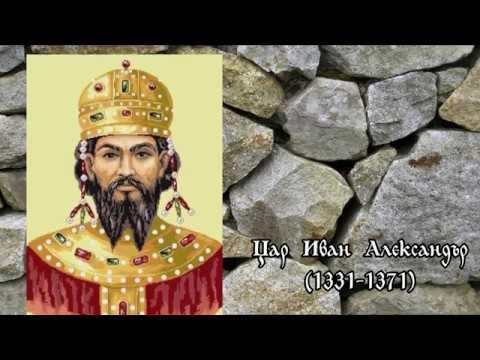 17.02.1371г. - умира цар Иван Александър