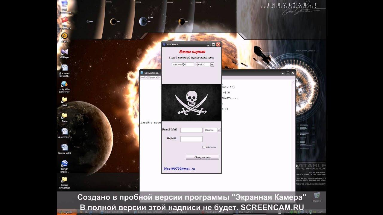 Взлом всех Почтовых Ящиков 2013 @mail.ru Яндекс. взлом mail.ru. пароль бузу