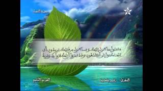 Recitation of the Sheikh Rachid belasheyyah تلاوة مميزة للمقرئ رشيد بلعشية الحزب 9