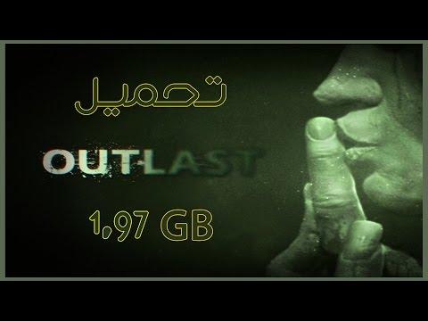 شرح تحميل و تثبيت لعبة Outlast بحجم 1.97GB+ تعريبها