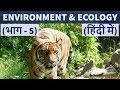 (HINDI) Environment & Ecology - 2016 + 2017 Current Affairs - Part 5 - UPSCIAS
