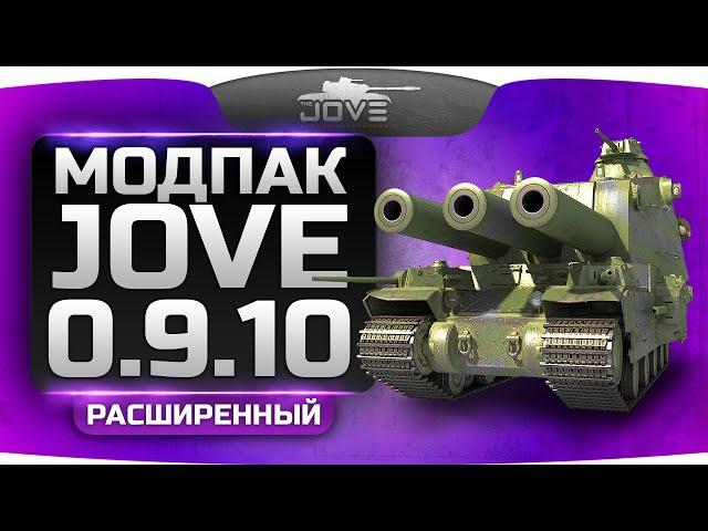 Расширенный Модпак Джова к патчу 0.9.10. Best Mod for World Of Tanks.
