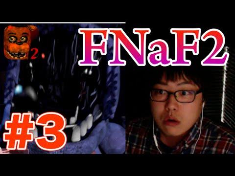 【ホラー】#3 恐怖再び 「Five Nights at Freddy's 2」やってみた。