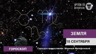Гороскоп на 10 сентября 2019 г.