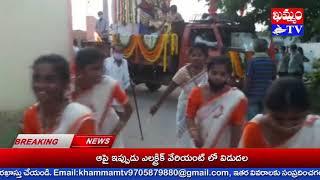వేంకటేశుని గ్రామోత్సవానికి జన నీరాజనం Jana Neerajanam for Venkateshus village festival