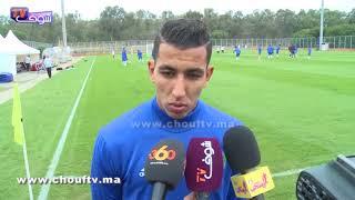 خبر اليوم: المنتخب الوطني المغربي للاعبين المحليين على أتم الإستعداد لمنافسات الشان   |   خبر اليوم