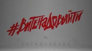 ESTRADARADA - Вите Надо Выйти Скачать клип, смотреть клип, скачать песню