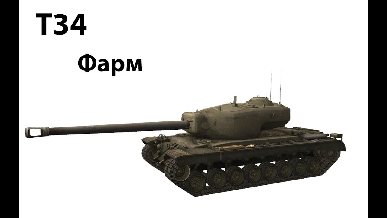 T34 - Фарм