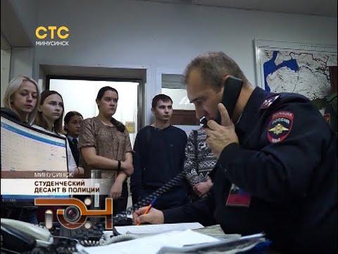 Студенческий десант в полиции