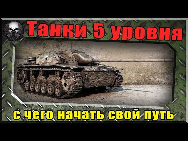 Гайд по танкам Т-34, Матильда IV, Pz 3 4, Pz 4 H, Т-25, Pz IV hydrostat, М4 Шерман, М7, М4А2Е4 Шерман, Рам 2, Шерман 3, Matilda Black Prince