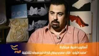 فنان مصري يحول الورق لمجسمات تشكيلية