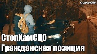 СтопХамСПб - Гражданская позиция Стоп Хам Санкт-Петербург