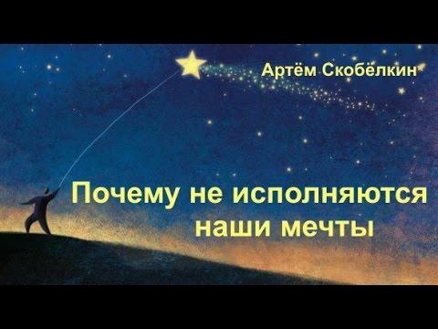 Почему не исполняются наши мечты. Артём Скобёлкин