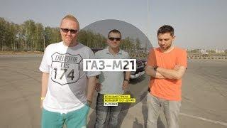 ГАЗ-М21 - День 34 - Челябинск - Большая страна - Большой тест-драйв