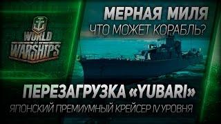 Мерная миля #7: Перезагрузка Yubari. Японский премиумный крейсер IV уровня
