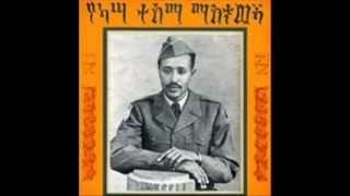 """Kassa Tessema - Na Gedamu """"ና ገዳሙ"""" (Amharic)"""