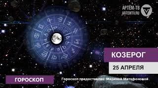 Гороскоп на 25 апреля 2019 г.