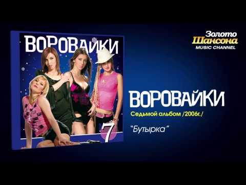 Смотреть клип Воровайки - Бутырка