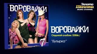 Воровайки - Бутырка