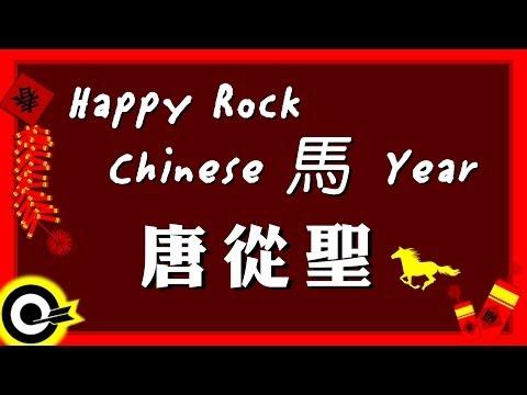 【Happy ROCK Chinese 馬年】唐從聖