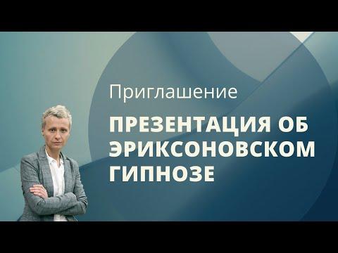 Приглашение на бесплатную презентацию