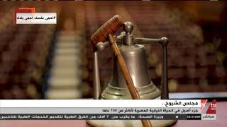 مجلس الشيوخ.. جزء أصيل في الحياة النيابية المصرية لأكثر من 150 عاما