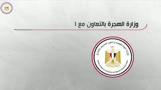 """""""الهجرة"""" ترد على استفسارات المصريين"""
