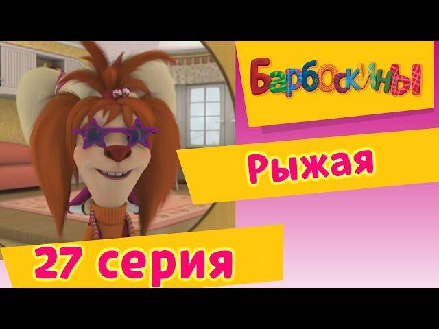 Барбоскины - 27 Серия. Рыжая (мультфильм)