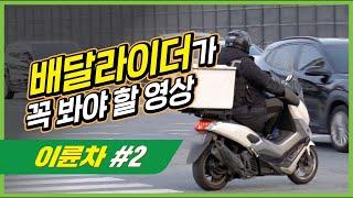 이륜차 교통안전교육 - 배달 이륜차 안전운행 약속해요!