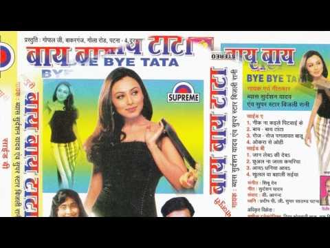 Bhale Hum Parti Rahti    Bhojpuri hot songs 2015 new    Sudarshan Byas, Bijali Rani