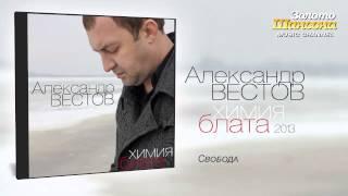 Александр Вестов - Свобода